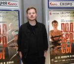 Иван Твердовский на премьере фильма «Подбросы» / © Пресс-служба проекта